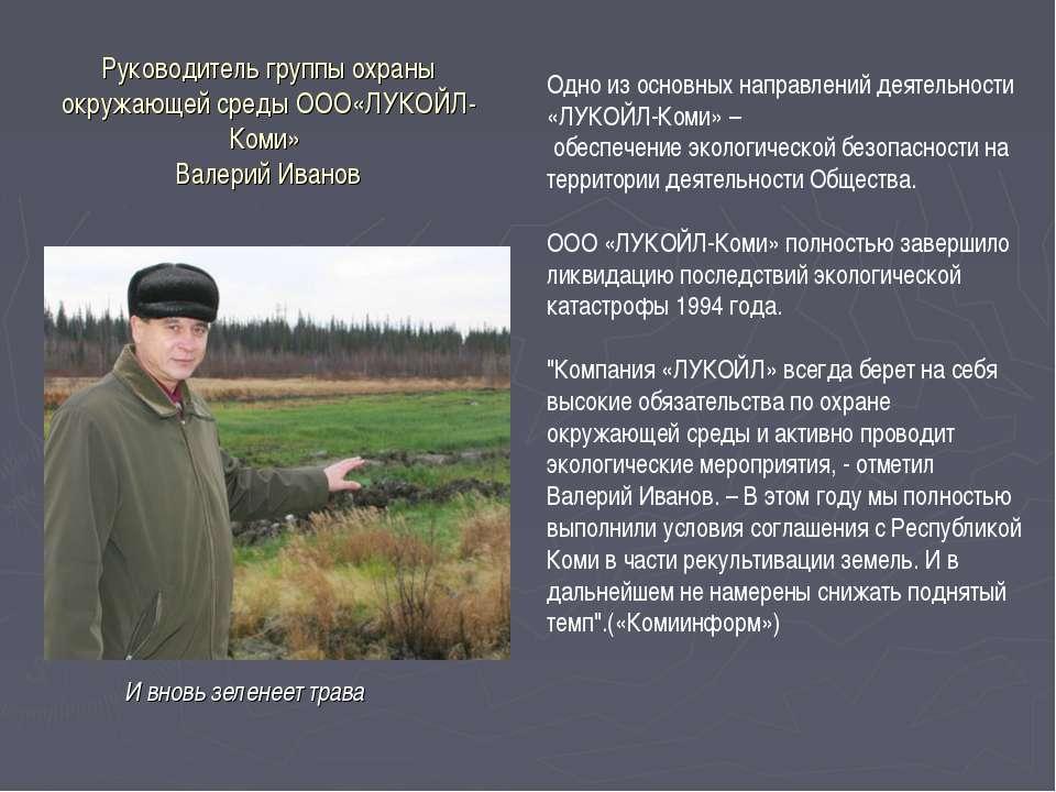 Руководитель группы охраны окружающей среды ООО«ЛУКОЙЛ-Коми» Валерий Иванов О...