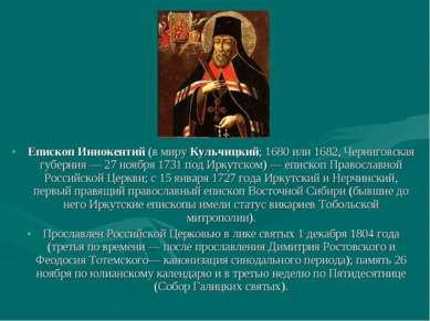 Епископ Иннокентий (в миру Кульчицкий; 1680 или 1682, Черниговская губерния —...