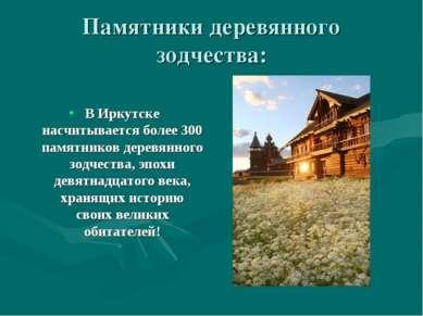 Памятники деревянного зодчества: В Иркутске насчитывается более 300 памятнико...