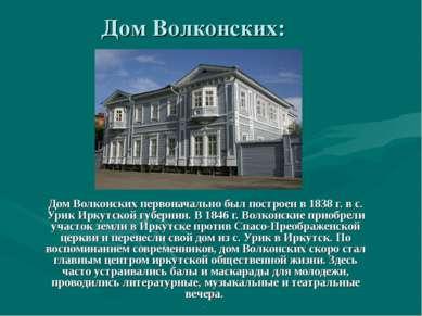 Дом Волконских: Дом Волконских первоначально был построен в 1838 г. в с. Урик...