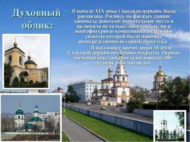 Духовный облик: В начале XIX века Спасская церковь была расписана. Роспись на...