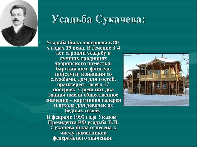 Усадьба Сукачева: Усадьба была построена в 80-х годах 19 века. В течение 3-4 ...