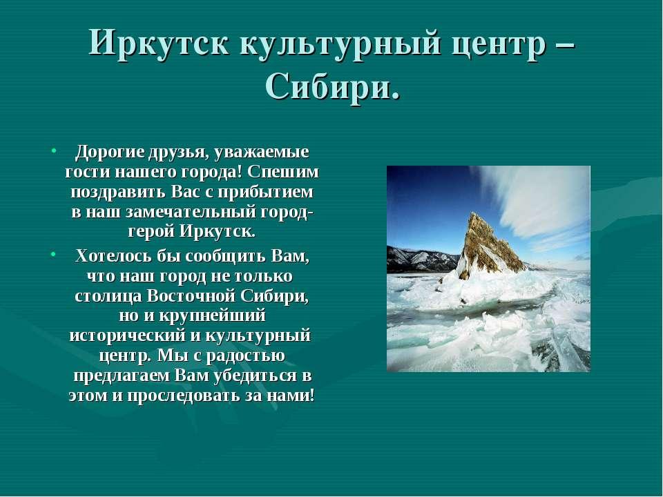 Иркутск культурный центр –Сибири. Дорогие друзья, уважаемые гости нашего горо...