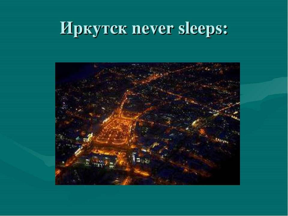 Иркутск never sleeps:
