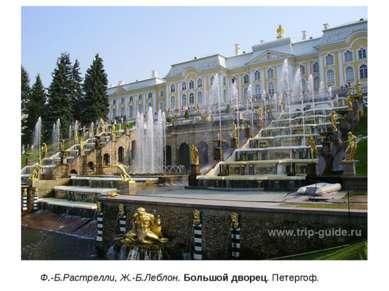 Ф.-Б.Растрелли, Ж.-Б.Леблон. Большой дворец. Петергоф.