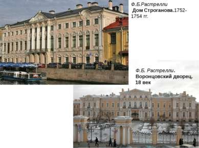 Ф.Б.Растрелли Дом Строганова.1752-1754 гг. Ф.Б. Растрелли. Воронцовский дворе...