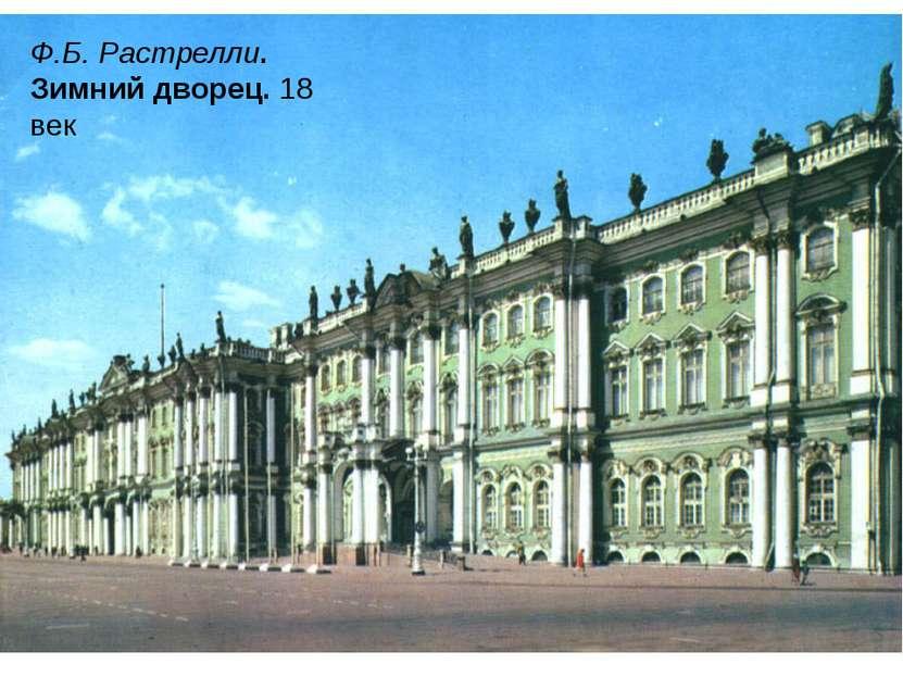 Ф.Б. Растрелли. Зимний дворец. 18 век