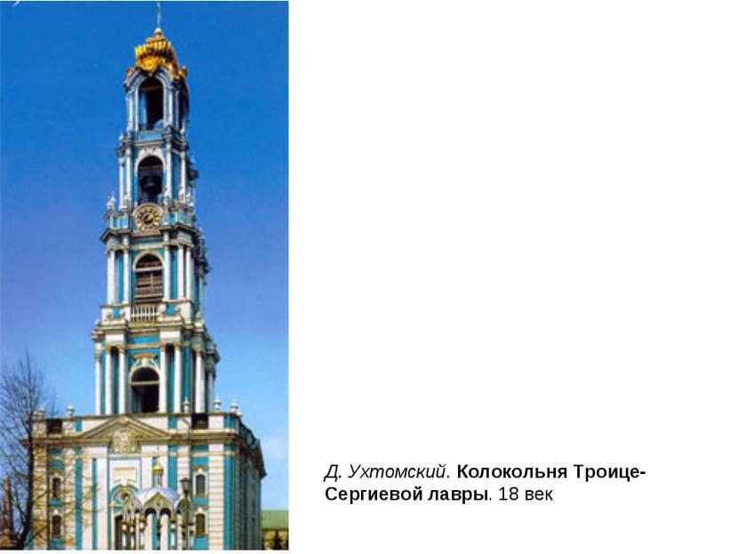 Д. Ухтомский. Колокольня Троице-Сергиевой лавры. 18 век