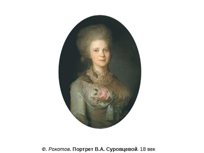 Ф. Рокотов. Портрет В.А. Суровцевой. 18 век