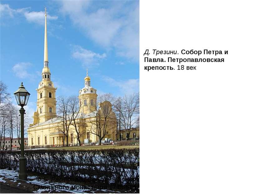 Д. Трезини. Собор Петра и Павла. Петропавловская крепость. 18 век Ф.Б. Растре...