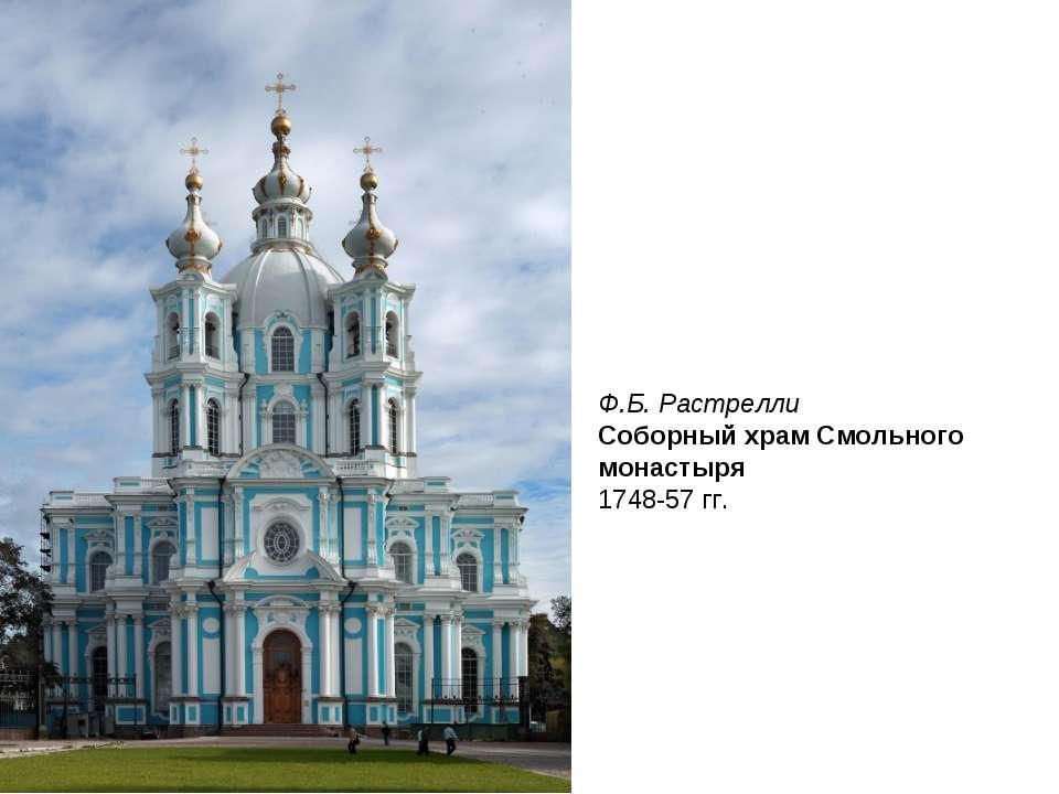 Ф.Б. Растрелли Соборный храм Смольного монастыря 1748-57 гг.