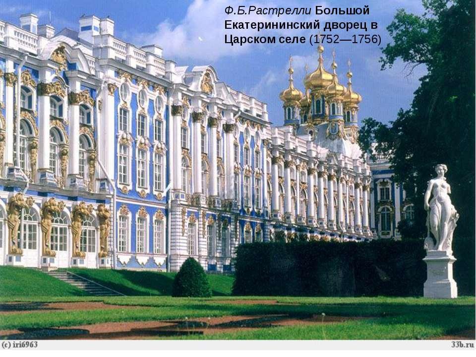 Ф.Б.Растрелли Большой Екатерининский дворец в Царском селе (1752—1756)