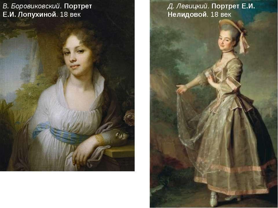 В. Боровиковский. Портрет Е.И. Лопухиной. 18 век Д. Левицкий. Портрет Е.И. Не...