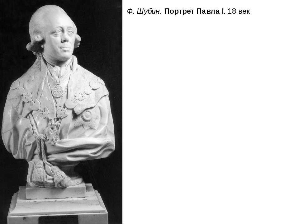 Ф. Шубин. Портрет Павла I. 18 век