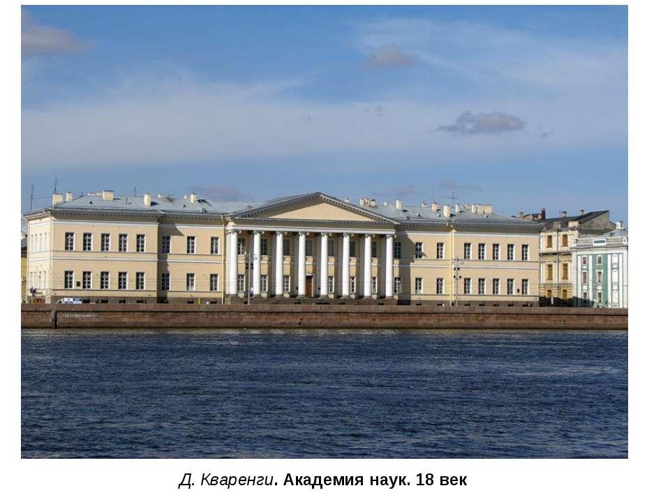 Д. Кваренги. Академия наук. 18 век