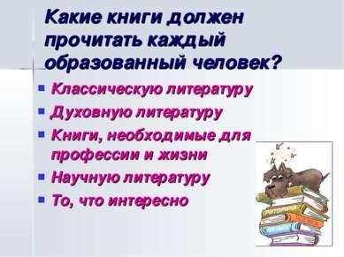 Какие книги должен прочитать каждый образованный человек? Классическую литера...