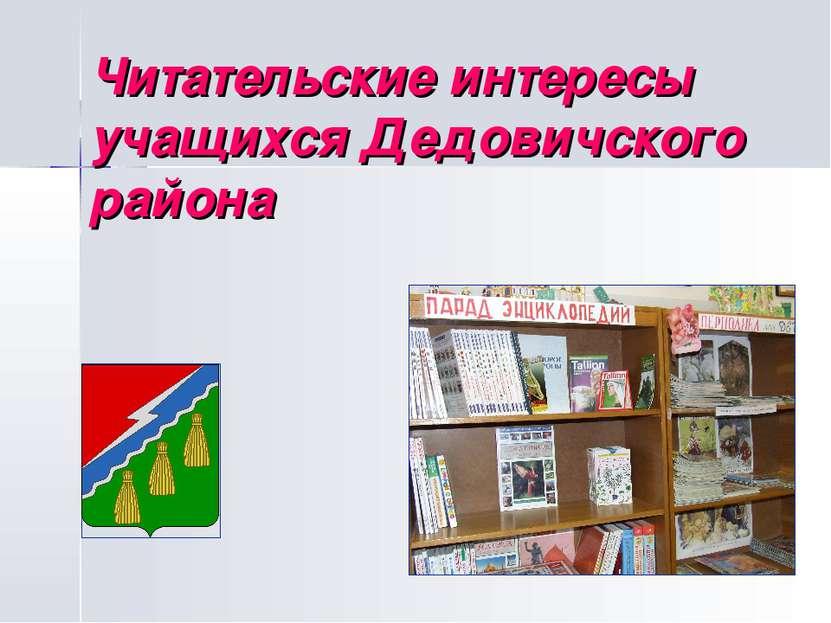 Читательские интересы учащихся Дедовичского района