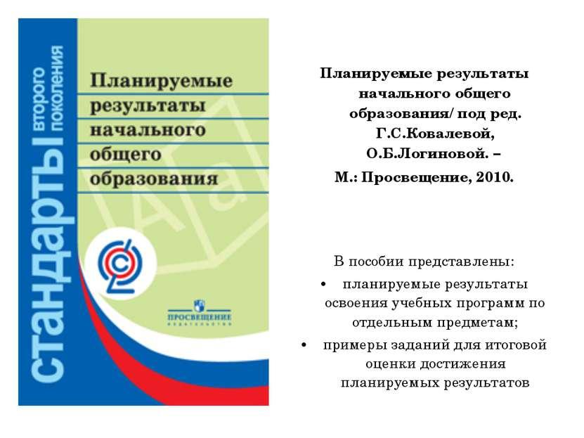 Планируемые результаты начального общего образования/ под ред. Г.С.Ковалевой,...