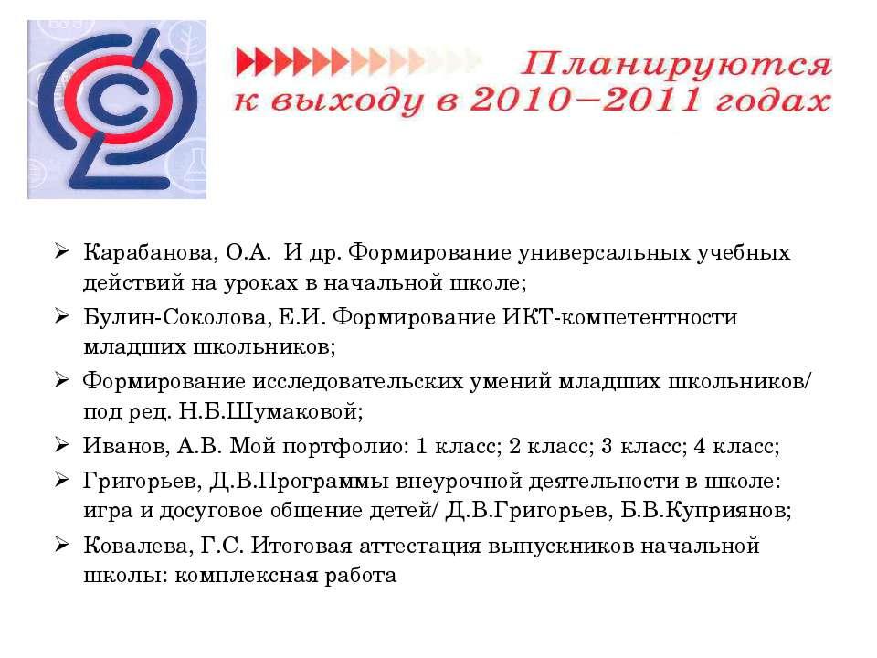 Карабанова, О.А. И др. Формирование универсальных учебных действий на уроках ...