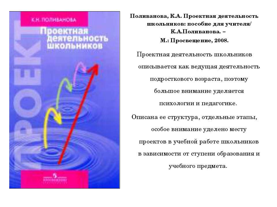 Поливанова, К.А. Проектная деятельность школьников: пособие для учителя/ К.А....
