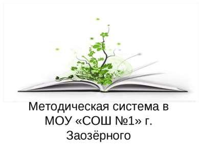 Методическая система в МОУ «СОШ №1» г. Заозёрного