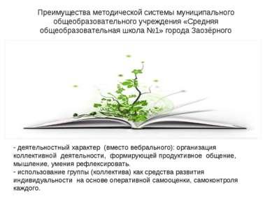Преимущества методической системы муниципального общеобразовательного учрежде...