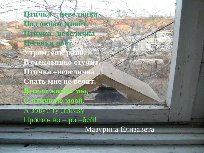 Птичка - невеличка Под окном живёт. Птичка –невеличка Песенки поёт. Утром, ещ...