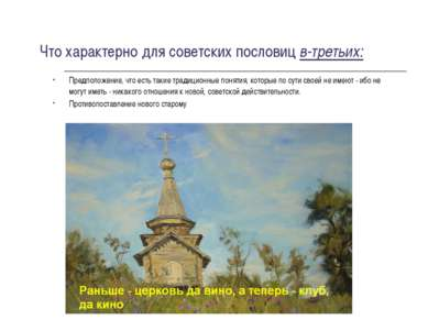 Что характерно для советских пословиц в-третьих: Предположение, что есть таки...