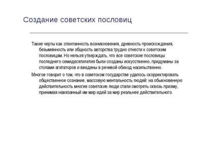 Создание советских пословиц Такие черты как спонтанность возникновения, древн...