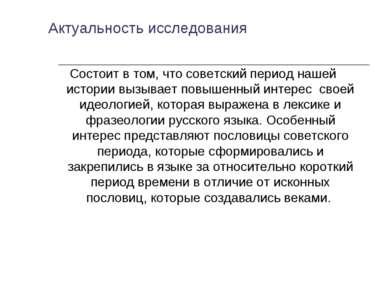 Актуальность исследования Состоит в том, что советский период нашей истории в...