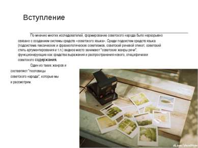 Вступление По мнению многих исследователей, формирование советского народа бы...
