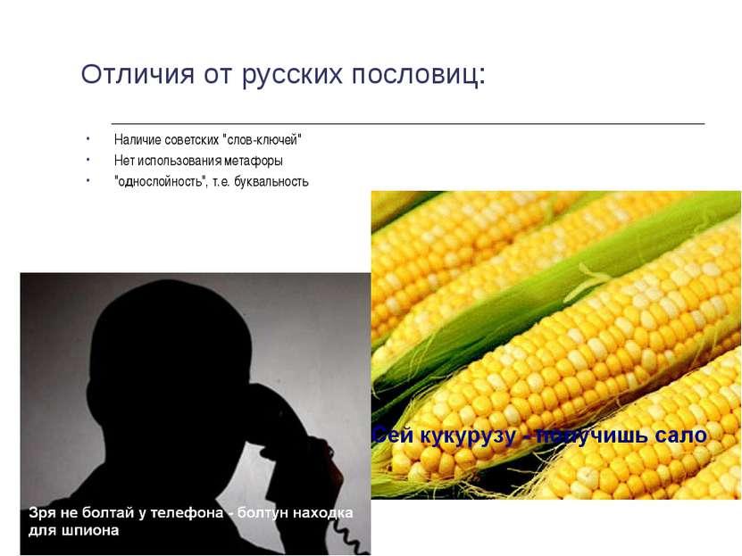 """Отличия от русских пословиц: Наличие советских """"слов-ключей"""" Нет использовани..."""