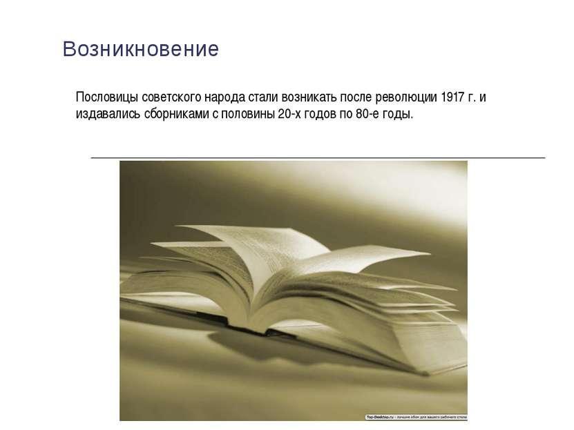 Возникновение Пословицы советского народа стали возникать после революции 191...