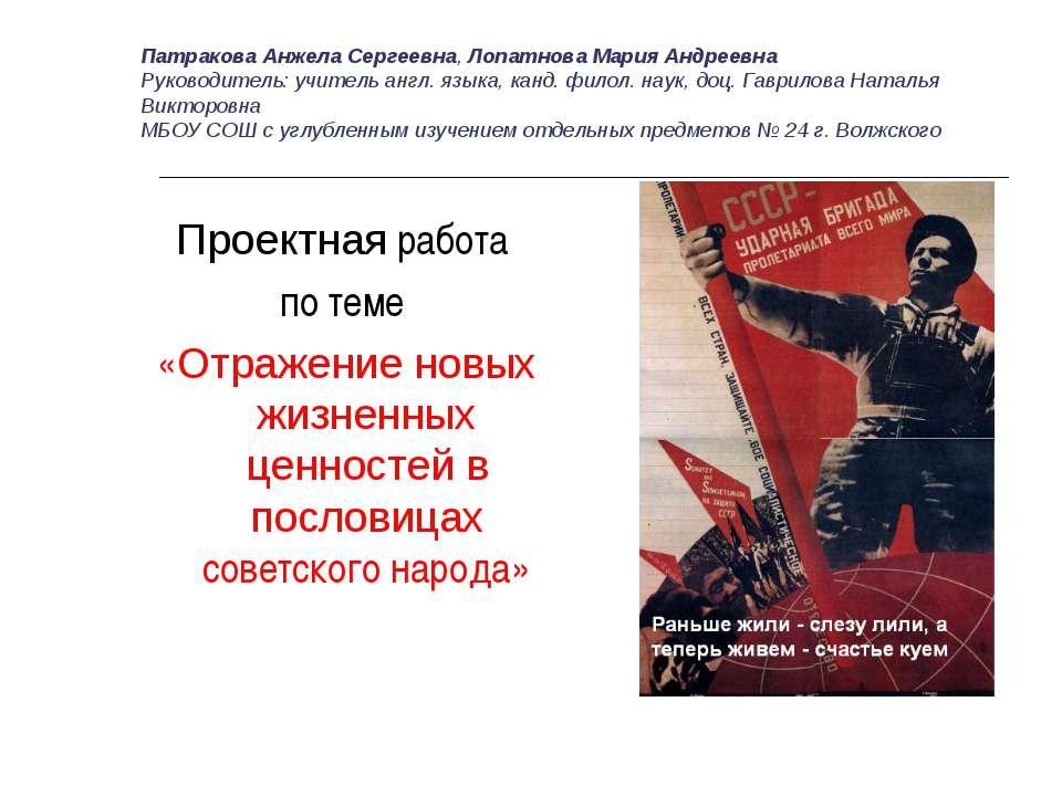 Патракова Анжела Сергеевна, Лопатнова Мария Андреевна Руководитель: учитель а...