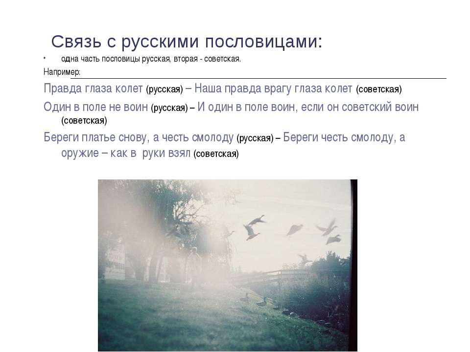 Связь с русскими пословицами: одна часть пословицы русская, вторая - советска...