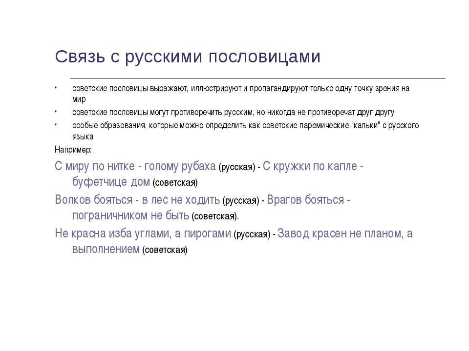 Связь с русскими пословицами советские пословицы выражают, иллюстрируют и про...