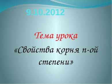 9.10.2012 Тема урока «Свойства корня n-ой степени»