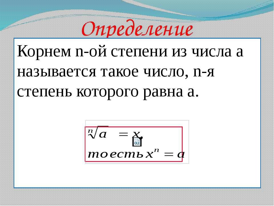 Определение Корнем n-ой степени из числа a называется такое число, n-я степен...