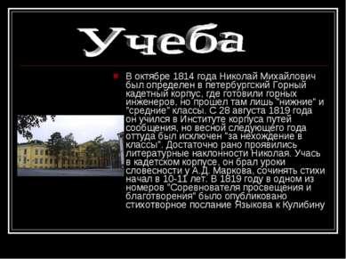 В октябре 1814 года Николай Михайлович был определен в петербургский Горный к...