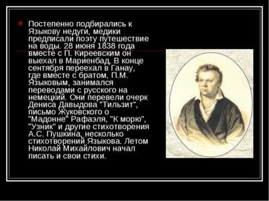Постепенно подбирались к Языкову недуги, медики предписали поэту путешествие ...
