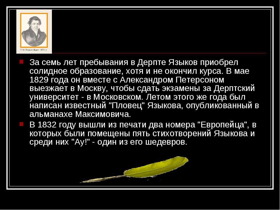 За семь лет пребывания в Дерпте Языков приобрел солидное образование, хотя и ...