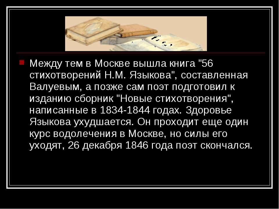 """Между тем в Москве вышла книга """"56 стихотворений Н.М. Языкова"""", составленная ..."""