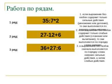 Работа по рядам. 1 ряд: 2 ряд: 3 ряд: 35:7*2 27-12+6 36+27:6 3. в выражениях ...