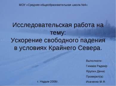 Исследовательская работа на тему: Ускорение свободного падения в условиях Кра...