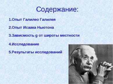Содержание: 1.Опыт Галилео Галилея 2.Опыт Исаака Ньютона 3.Зависмость g от ши...