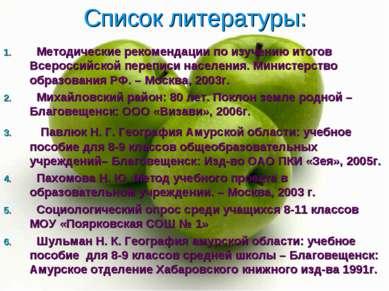 Список литературы: Методические рекомендации по изучению итогов Всероссийской...