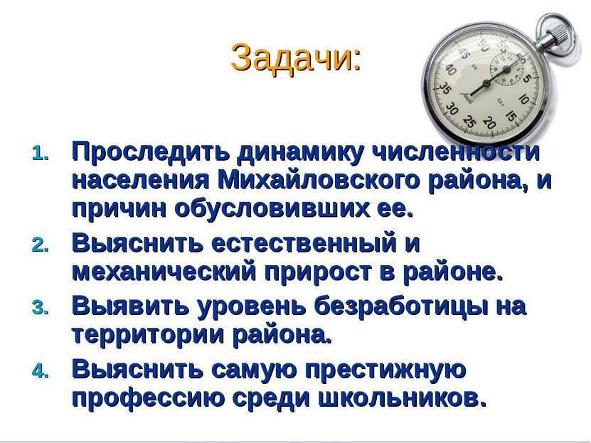 Задачи: Проследить динамику численности населения Михайловского района, и при...