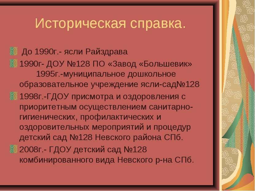 Историческая справка. До 1990г.- ясли Райздрава 1990г- ДОУ №128 ПО «Завод «Бо...