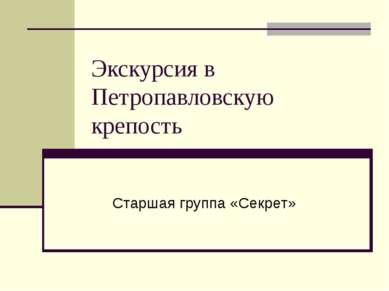 Экскурсия в Петропавловскую крепость Старшая группа «Секрет»