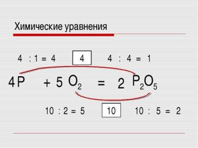 = P O2 + P2O5 10 10 : 5 = 2 10 : 2 = 5 5 2 4 4 : 4 = 1 4 : 1 = 4 4 Химические...